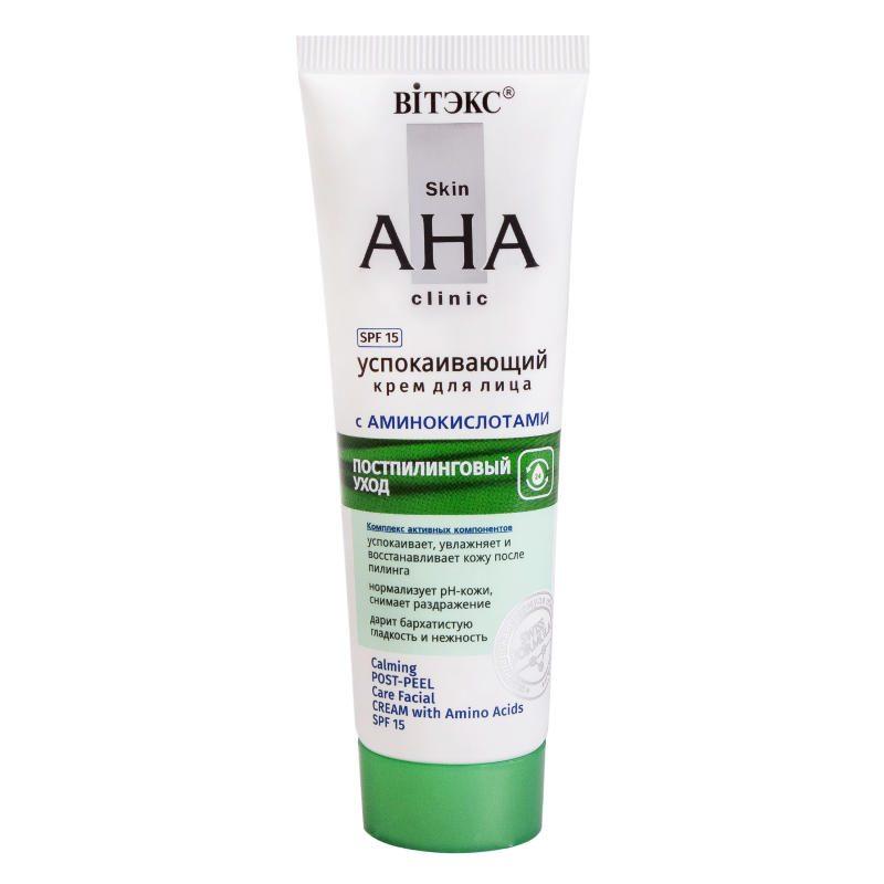купить успокаивающий крем для лица с аминокислотами постпилинговый уход витэкс отзывы