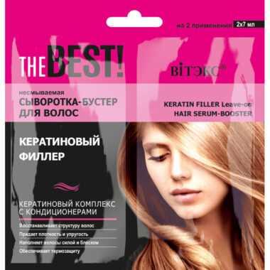 купить Сыворотка-бустер для волос Кератиновый филлер витэкс отзывы